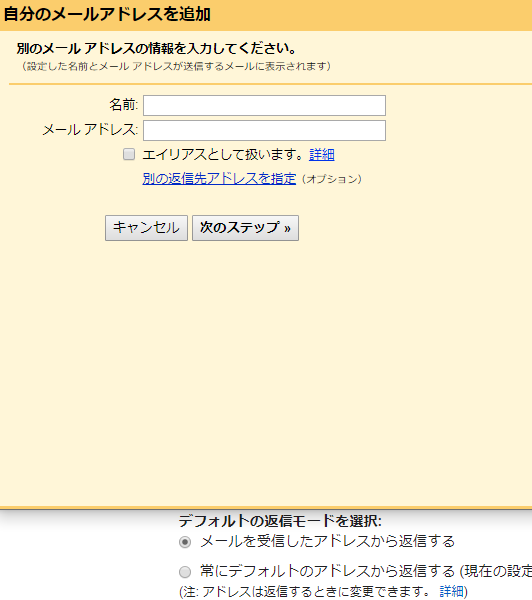 Gmailの外部アカウント登録画面