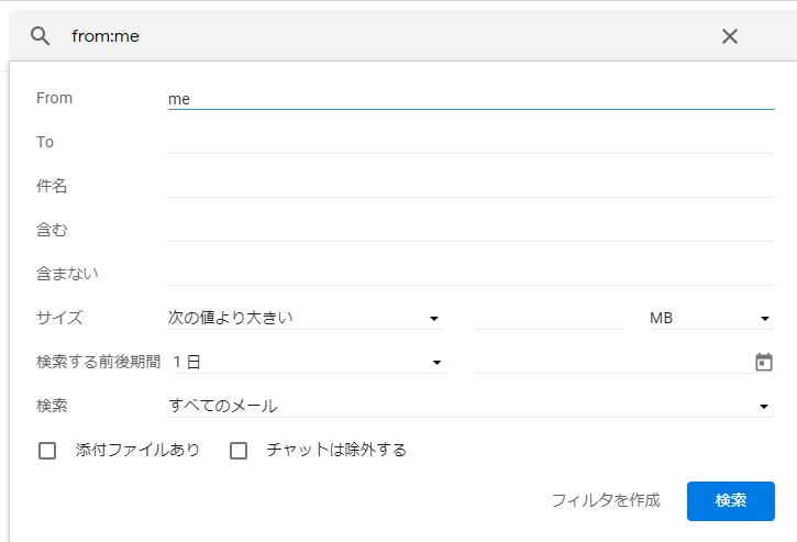 Gmailのフィルタ検索条件