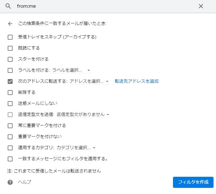 Gmailのフィルタの転送設定
